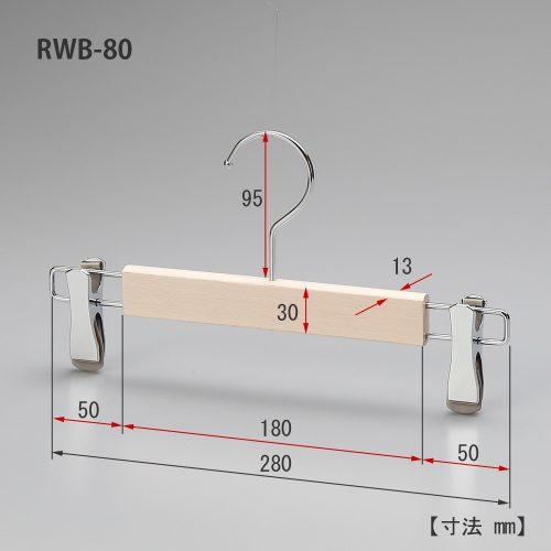 レンタルハンガーを真上から見た画像/ワイド寸法:280mm/型番:RWB-80