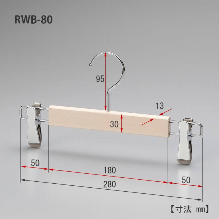 ●レンタルハンガー寸法表示画像 ●ワイド寸法:280mm ●型番:RWB-80