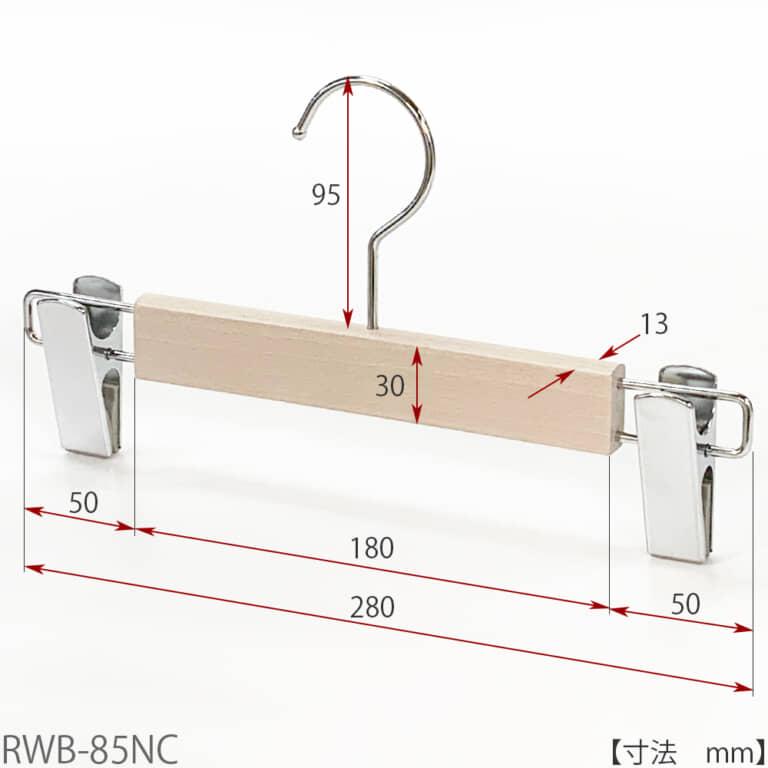 ●レンタルハンガー寸法表示画像 ●ワイド寸法:280mm ●型番:RWB-80NC