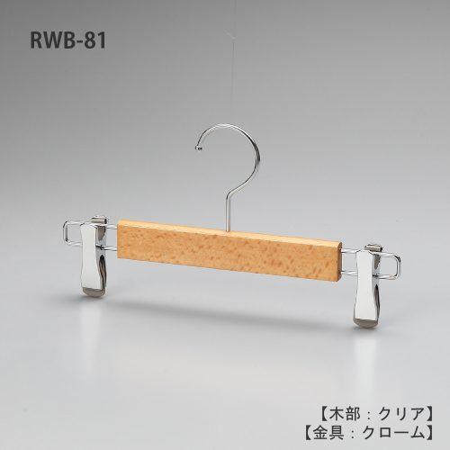 レンタルハンガー正面画像/型番:RWB-81/材質 木部:ブナ材 クリア仕上 金具:クロームメッキ(CR)/ボトムス用/フック:回転式/機能:衣類の落ちようとする力をクリップが閉まる力に変換する構造を持つタヤクリップを標準装備。グリップ力に優れながらも衣類にクリップ跡が付きにくい、相反する機能を併せ持つ当社自信作のクリップ付/デザイン:スリムで華奢なハンガーをめざしクリップは女性の後ろ姿をモチーフに「くびれ形状」としました。