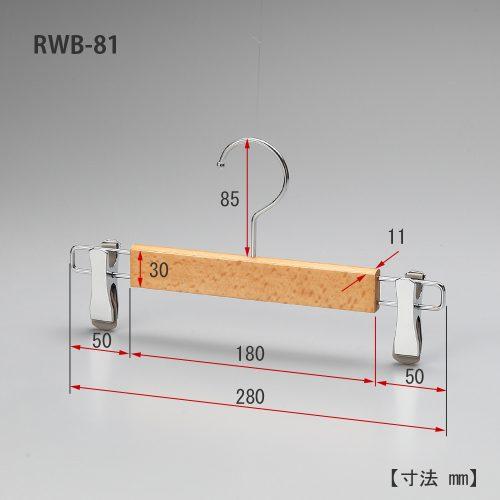 レンタルハンガーを真上から見た画像/ワイド寸法:280mm/形状:屈折型/型番:RWB-81