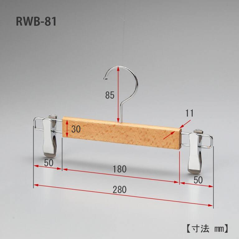 レンタルハンガー ボトムス用 木製クリア仕上 W280mm 10本