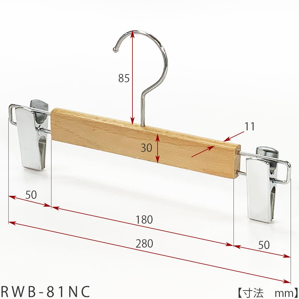 ●レンタルハンガー寸法表示画像 ●ワイド寸法:280mm ●型番:RWB-81NC