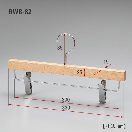 レンタルハンガー寸法表示画像/ワイド寸法:330mm/板厚19mm/型番:RWB-82