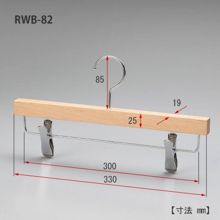 レンタルハンガー ボトムス用 木製クリア仕上 W330mm RWB-82 10本