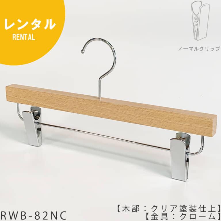 RWB-82NC
