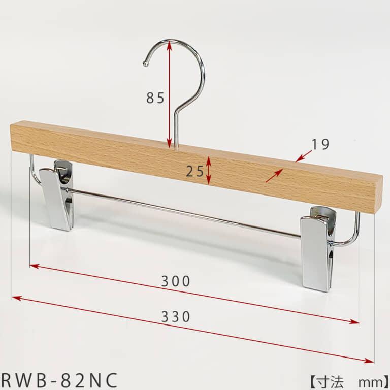 ●レンタルハンガー寸法表示画像 ●ワイド寸法:330mm ●板厚19mm ●型番:RWB-82NC