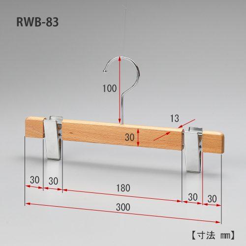レンタルハンガーの寸法表示画像/ワイド寸法:300mm/型番:RWB-83