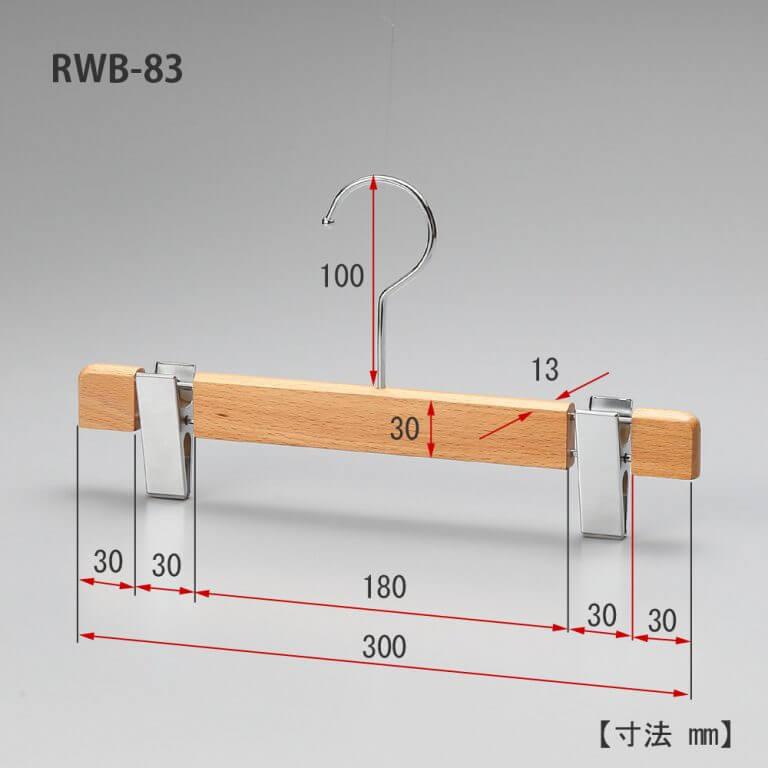 レンタルハンガー ボトムス用 木製クリア仕上 W300mm RWB-83 10本