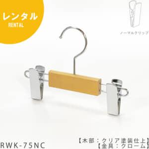 ●レンタルハンガー正面画像  ●型番:RWK-75 NC ●材質 木部:ブナ材 クリア仕上 金具:クロームメッキ(CR)  ●ボトムス用  ●フック:回転式