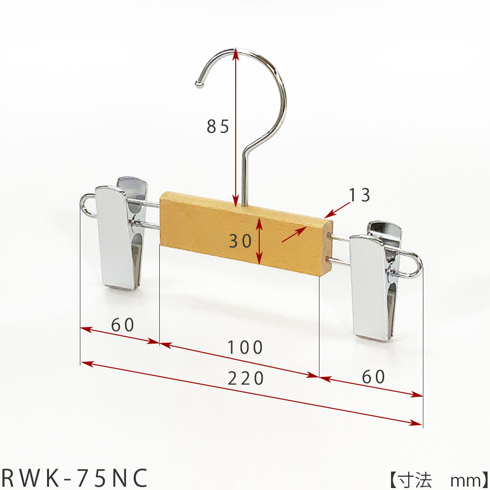●レンタルハンガー寸法表示画像  ●ワイド寸法:220mm