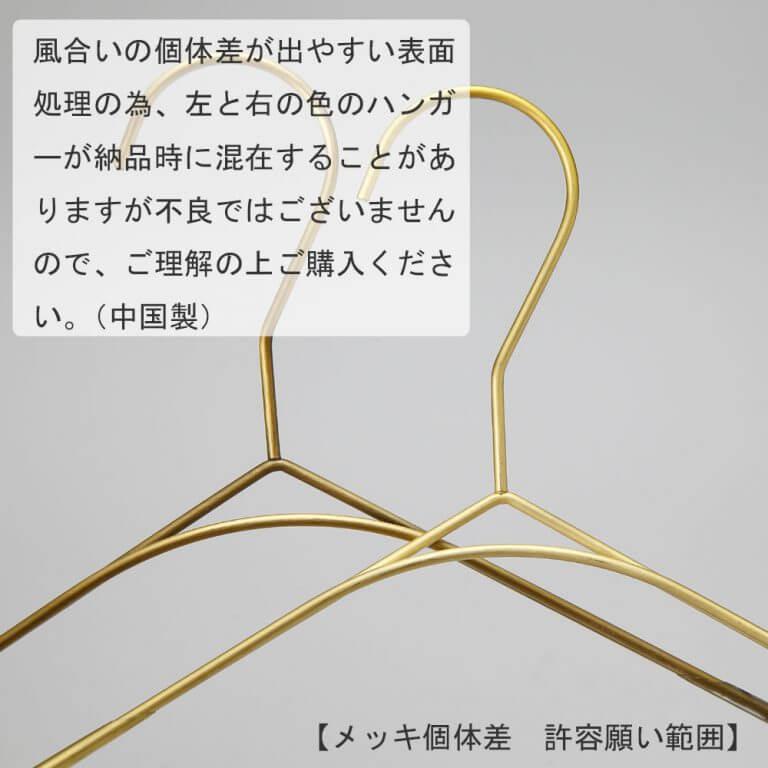 セール#955 スマートハンガー W360mm アンティークゴールド  3φ 【10本セット】