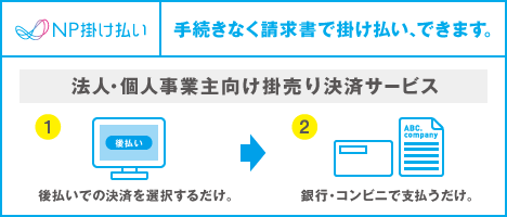 請求書掛け払い(銀行・コンビニ)