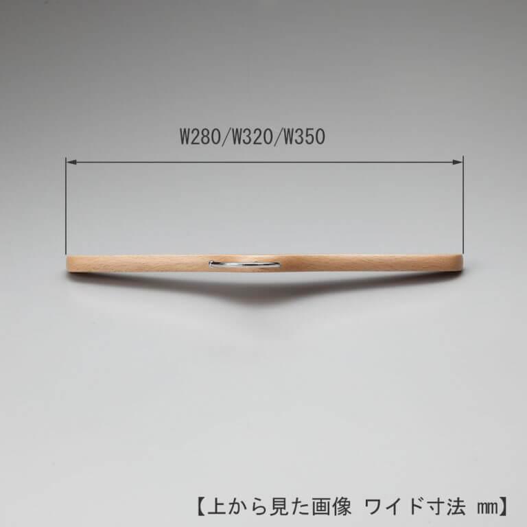ベビー・キッズ・トドラー トップス用 木製ハンガー TY-40 W280/320/350 T15 【10本セット】 ※最少販売本数20本 ※受注生産品のため返品・交換不可