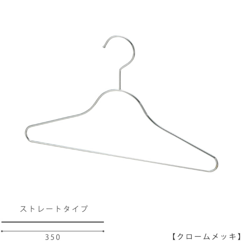 ●ハンガー正面画像 ●型番:TSK-S25-BN-35-CR ●色:クロームメッキ(CR)仕上  ●サイズ:横幅350mm/ワイヤーの太さ3.5mm/キッズ用 ●材質:スチール ●フック:固定式 ●主な用途:キッズサイズトップス用ハンガー ●ディスプレイする服の数量が多い際に重宝する1本ラインのハンガーです。 ●生産国:日本(タヤ自社工場)