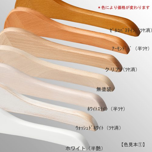 ●カスタム加工:木部塗装色の変更 色見本画像① ●全18色をご用意しております。 ●色味により値段が変わります。(色味により塗装方法が異なるため) ●画像上より:ゼルコバステイン(ツヤ消)/アーモンド(半ツヤ)/クリア(ツヤ消)/無塗装/ホワイトステイン(半ツヤ)/ウォッシュドホワイト(ツヤ消)/ホワイト(半ツヤ) ●ご注意:本製品は天然木材を使用しているため、1本1本サイズ・色のバラツキがある場合がございます。また、実際の商品はご利用の閲覧環境により掲載画像の色や質感と異なることがございますのでご了承ください。