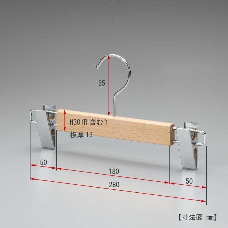 ボトムス用木製ハンガー 10本セット TY-09(塗装色) ※最低販売可能本数20本から ※受注生産品のため返品・交換不可