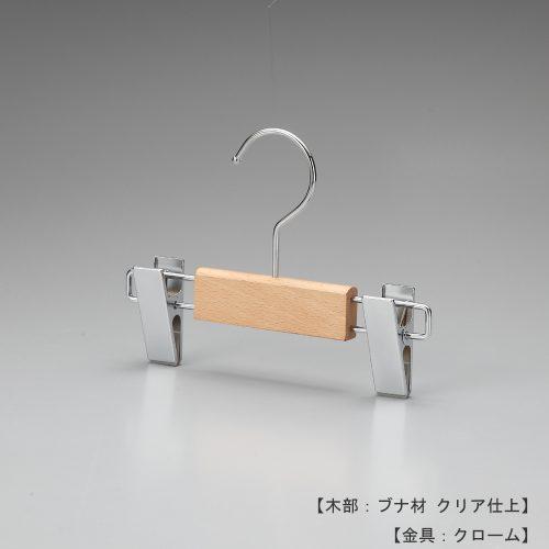 ハンガー正面画像/型番:TY-09B/材質 木部:ブナ材 クリア半ツヤ仕上 金具:クロームメッキ(CR)/ボトムス用/フック:回転式/木製のボトムスハンガーとして最もスタンダードな形状であるBY-09をベビー・キッズサイズ用に横幅を小さくしたハンガーです。