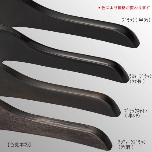 カスタム加工:木部塗装色の変更 色見本画像③/全18色をご用意しております。/色味により値段が変わります。(色味により塗装方法が異なるため)/画像上より:ブラック(半ツヤ)/ラスターブラック(ツヤ有)/ブラックステイン(半ツヤ)/アンティークブラック(ツヤ消)