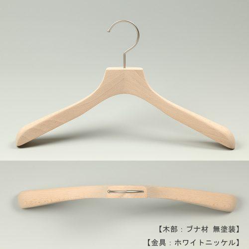 ●ハンガー正面画像 ●型番:TY-32m-380 ●材質 木部:ブナ材 無塗装 金具:ホワイトニッケル ●レディースサイズ ●トップス用 ●形状:湾曲型 ●フェイス:平頭 ●フック:回転式 ●ハンガーの肩先が手前に湾曲し、適度な肩先の厚み(30mm)がレディース用ジャケットに最適な1本。フェイス部分(フックの付け根の木部)が平頭の為、洋服をかけた際にフォーマルな印象になります。