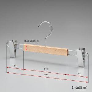 寸法表示画像/ワイド寸法:320mm/フック:85mm/型番:TY-36