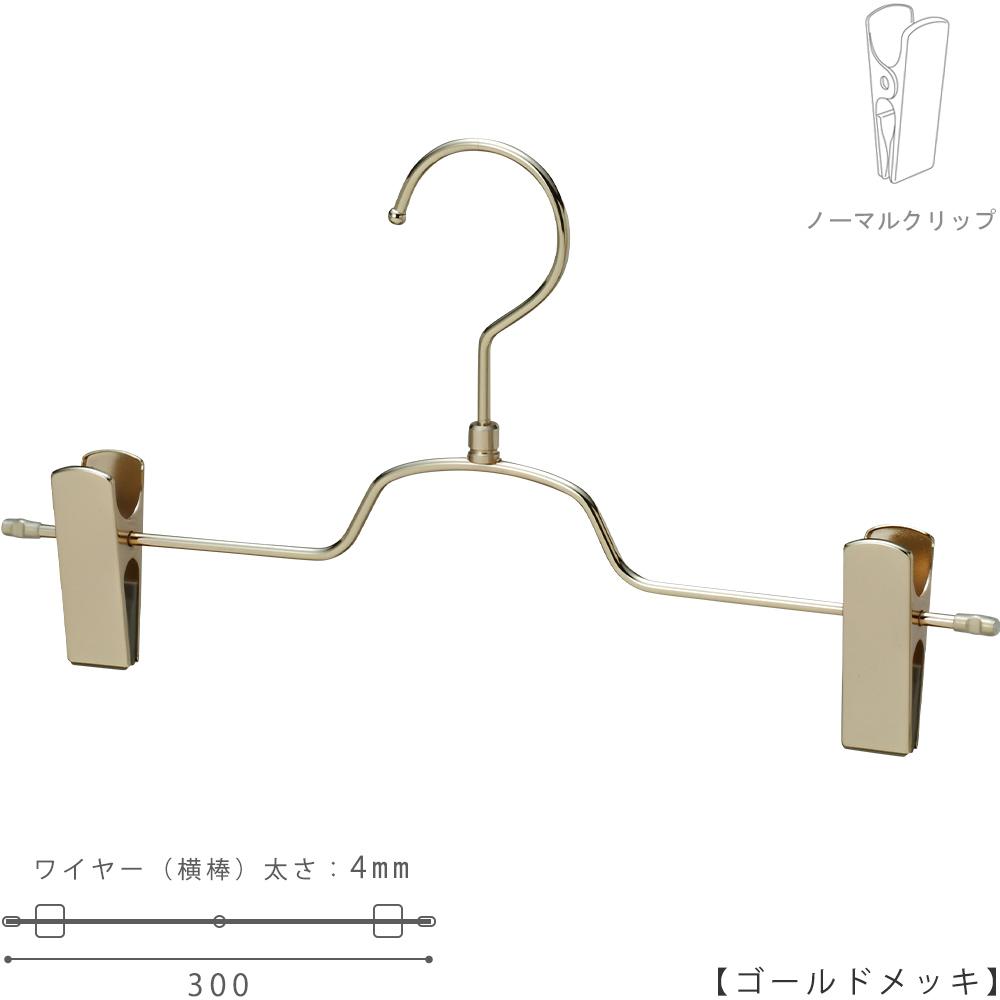 ●ハンガー正面画像 ●型番:BS-513R-30-NC-GO ●色:ゴールドメッキ(GO)仕上 ●サイズ:横幅300mm/ワイヤーの太さ4.0mm ●素材:スチール ●フック:回転式 ●主な用途:パンツ・スラックス・ボトムス用ハンガー ●フックの付け根が平型形状のトップスハンガーと併用してご利用いただければ、トップスとボトムスのハンガーのフェイスラインがきれいに揃い、洋服をきれいにディスプレイできます。 ●生産国:日本(タヤ自社工場)  ●ご注意:クリップの位置は横へずらさずにご使用ください。クリップが付いている箇所の芯棒(横バー)には下地のメッキしかついていないため、クリップの位置を横へずらすと色味の違う箇所が見えてしまいます。ご了承の上ご使用をお願いいたします。