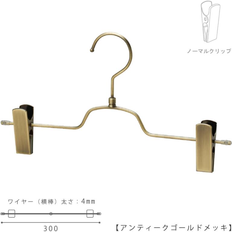 ●ハンガー正面画像 ●型番:BS-513R-30-NC-AG ●色:アンティークゴールドメッキ(AG)仕上 ●サイズ:横幅300mm/ワイヤーの太さ4.0mm ●素材:スチール ●フック:回転式 ●主な用途:パンツ・スラックス・ボトムス用ハンガー ●フックの付け根が平型形状のトップスハンガーと併用してご利用いただければ、トップスとボトムスのハンガーのフェイスラインがきれいに揃い、洋服をきれいにディスプレイできます。 ●生産国:日本(タヤ自社工場)  ●ご注意:クリップの位置は横へずらさずにご使用ください。クリップが付いている箇所の芯棒(横バー)には下地のメッキしかついていないため、クリップの位置を横へずらすと色味の違う箇所が見えてしまいます。ご了承の上ご使用をお願いいたします。