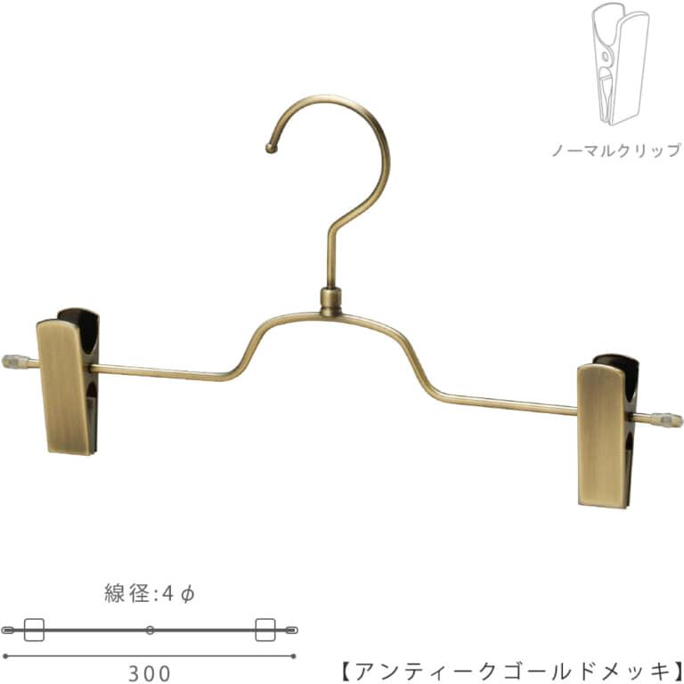 ボトムハンガー BS-513R-30-NC W300 4φ 【10本セット】