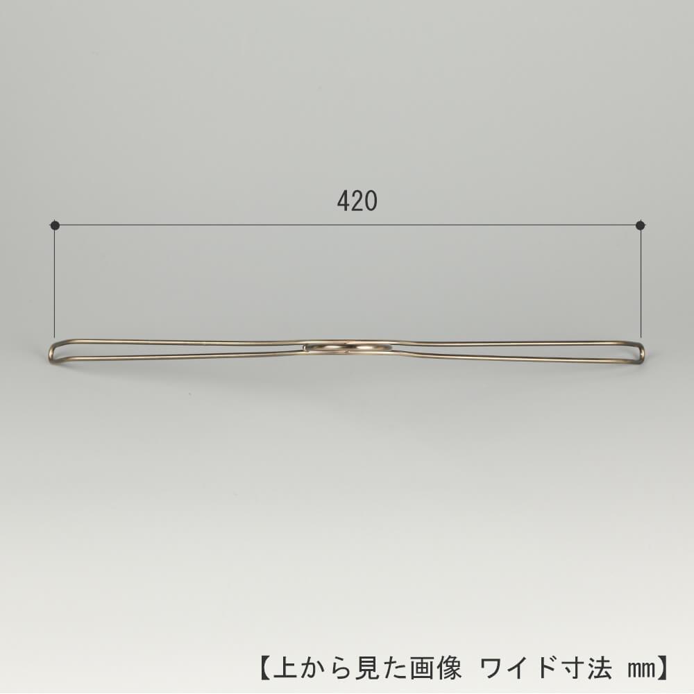 ●ハンガーを真上から見た画像 ●ワイド寸法:420mm ●平肩型 ●TSW-2361