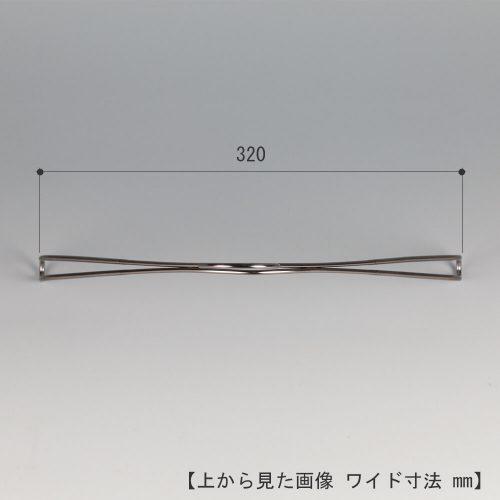 ●ハンガーを真上から見た画像 ●ワイド寸法:320mm ●平肩型 ●SMT-2179P-n320