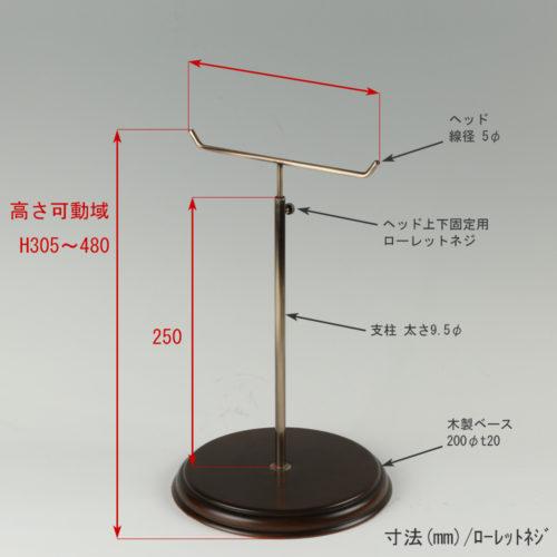 ●寸法表記画像 ●アクセサリースタンド-M ローレットネジ・木製ベース仕様 ●高さ:305~480mm 上下可動(伸縮)式(ローレットネジによる固定) ●ヘッド: 線径5φ ●支柱: 高さ250mm/太さ直径9.5mm ●ベース(台座部): 直径200mm/板厚20mm/裏面バンポン仕様