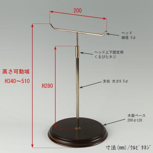 ●寸法表記画像 ●アクセサリースタンド-M くるぴたネジ・木製ベース仕様 ●高さ:高さ340~510mm 上下可動(伸縮)式(くるぴたネジによる固定) ●ヘッド:線径5φ ●支柱:長さ280mm/太さ直径9.5mm ●ベース(台座部):直径200mm/板厚20mm/裏面バンポン仕様