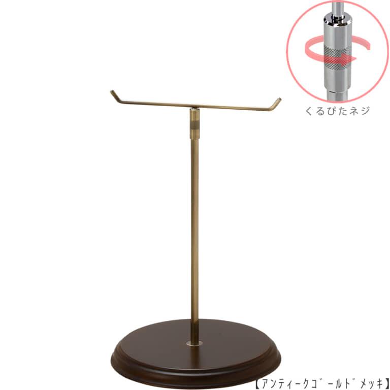 ●商品名:アクセサリースタンド-M くるぴたネジ・木製ベース仕様 ●表面処理:金具部 アンティークゴールド(AG)/木部 茶染め ●寸法:高さ340~510mm ●ヘッド部:T字型 ●ヘッド:上下可動式(伸縮式) ●材質:スチール・木製(ベース) ●特長:特長:シンプルで汎用性のある金具部分に木製ベースを組み合わせ、 落ち着きのある存在感と高級感を演出できるツールとし製造しております。 ●生産国:日本(タヤ自社工場)