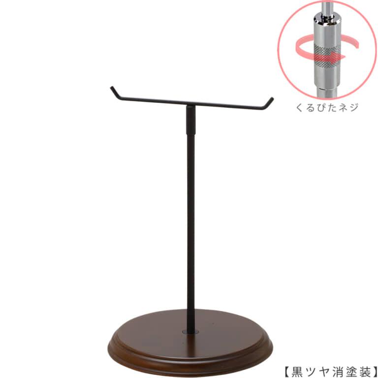 ●商品名:アクセサリースタンド-M くるぴたネジ・木製ベース仕様 ●表面処理:金具部 黒ツヤ消し(BK-M)/木部 茶染め ●寸法:高さ340~510mm ●ヘッド部:T字型 ●ヘッド:上下可動式(伸縮式) ●材質:スチール・木製(ベース) ●特長:特長:シンプルで汎用性のある金具部分に木製ベースを組み合わせ、 落ち着きのある存在感と高級感を演出できるツールとし製造しております。 ●生産国:日本(タヤ自社工場)