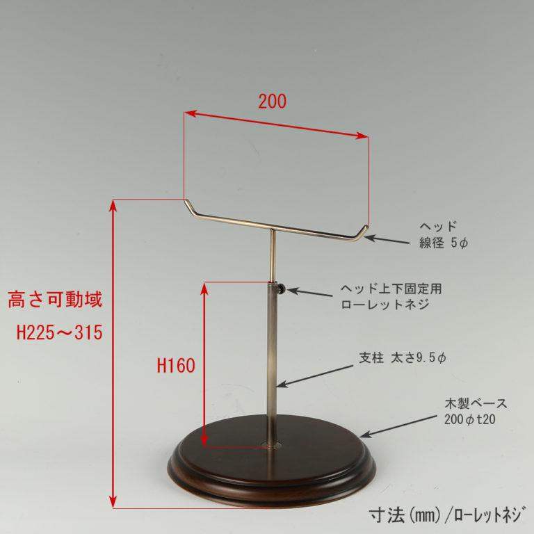 ●寸法表記画像 ●アクセサリースタンド-S ローレットネジ・木製ベース仕様 ●高さ:225~315mm 上下可動(伸縮)式(ローレットネジによる固定) ●ヘッド: 線径5φ ●支柱:長さ190mm/ 太さ直径9.5mm ●ベース(台座部): 直径200mm 板厚20mm 裏面バンポン仕様