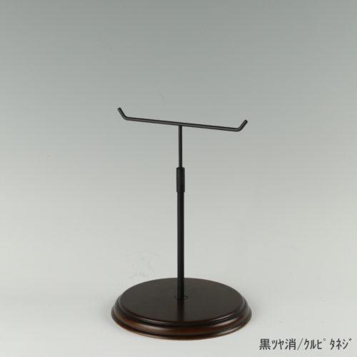 ●商品名:アクセサリースタンド-M くるぴたネジ・木製ベース仕様 ●表面処理:黒ツヤ消(BK-M)/木部 茶染め ●寸法:高さ255~345mm ●ヘッド部:T字型 ●ヘッド:上下可動式(伸縮式) ●材質:スチール・木製(ベース) ●特長:特長:シンプルで汎用性のある金具部分に木製ベースを組み合わせ、落ち着きのある存在感と高級感を演出できるツールとし製造しております。 ●生産国:日本(タヤ自社工場)