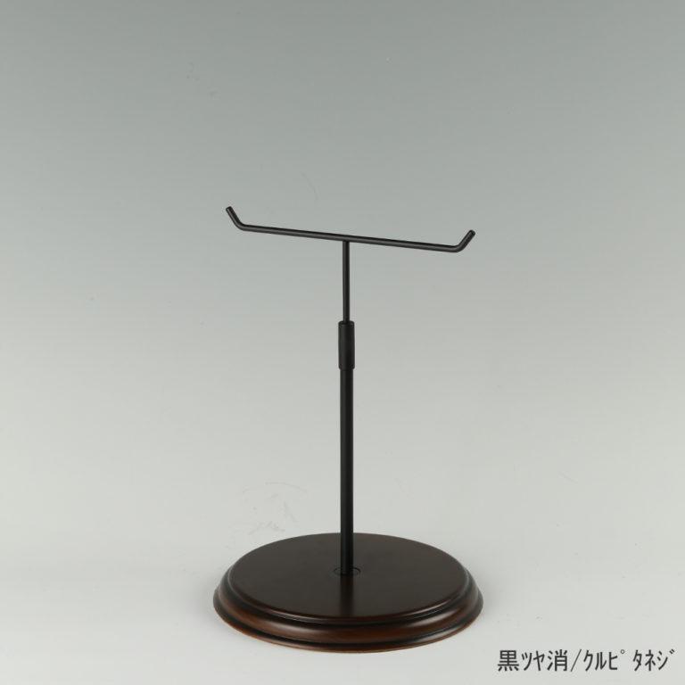 アクセサリースタンド Sサイズ 木製ベース仕様 ACC-S-WB 【1台】