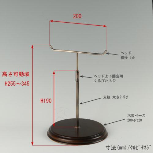 ●寸法表記画像 ●アクセサリースタンド-M くるぴたネジ・木製ベース仕様 ●高さ:高さ255~345mm 上下可動(伸縮)式(くるぴたネジによる固定) ●ヘッド:線径5φ ●パイプ:太さ直径9.5mm ●ベース(台座部):直径200mm/板厚20mm/裏面バンポン仕様