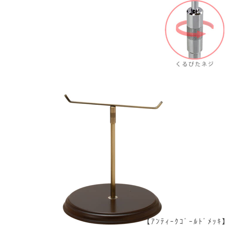 ●商品名:アクセサリースタンド-M くるぴたネジ・木製ベース仕様 ●表面処理:金具部 アンティークゴールド(AG)/木部 茶染め ●寸法:高さ255~345mm ●ヘッド部:T字型 ●ヘッド:上下可動式(伸縮式) ●材質:スチール・木製(ベース) ●特長:特長:シンプルで汎用性のある金具部分に木製ベースを組み合わせ、 落ち着きのある存在感と高級感を演出できるツールとし製造しております。 ●生産国:日本(タヤ自社工場)