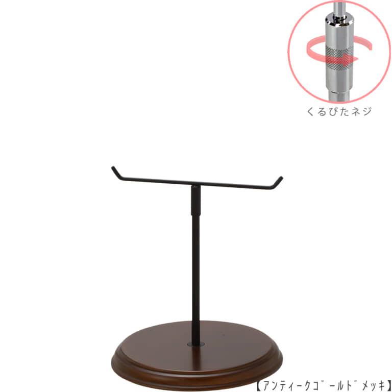 ●商品名:アクセサリースタンド-M くるぴたネジ・木製ベース仕様 ●表面処理:金具部 黒ツヤ消し(BK-M)/木部 茶染め ●寸法:高さ255~345mm ●ヘッド部:T字型 ●ヘッド:上下可動式(伸縮式) ●材質:スチール・木製(ベース) ●特長:特長:シンプルで汎用性のある金具部分に木製ベースを組み合わせ、 落ち着きのある存在感と高級感を演出できるツールとし製造しております。 ●生産国:日本(タヤ自社工場)