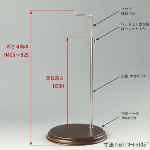 ●寸法表記画像 ●バッグスタンドA-L ローレットネジ・木製ベース仕様 ●高さ:高さ405~625mm 上下可動(伸縮)式(ローレットネジによる固定) ●ヘッド: 線径5φ ●支柱: 長さ300mm/太さ直径9.5mm ●ベース(台座部): 直径200mm/板厚20mm/裏面バンポン仕様