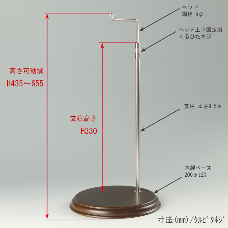 ●寸法表記画像 ●バッグスタンドA-L くるぴたネジ仕様 ●高さ:高さ435~655mm 上下可動(伸縮)式(くるぴたネジによる固定) ●ヘッド:線径5φ ●支柱:長さ330mm/太さ直径9.5mm ●ベース(台座部):直径200mm/板厚20mm/裏面バンポン仕様