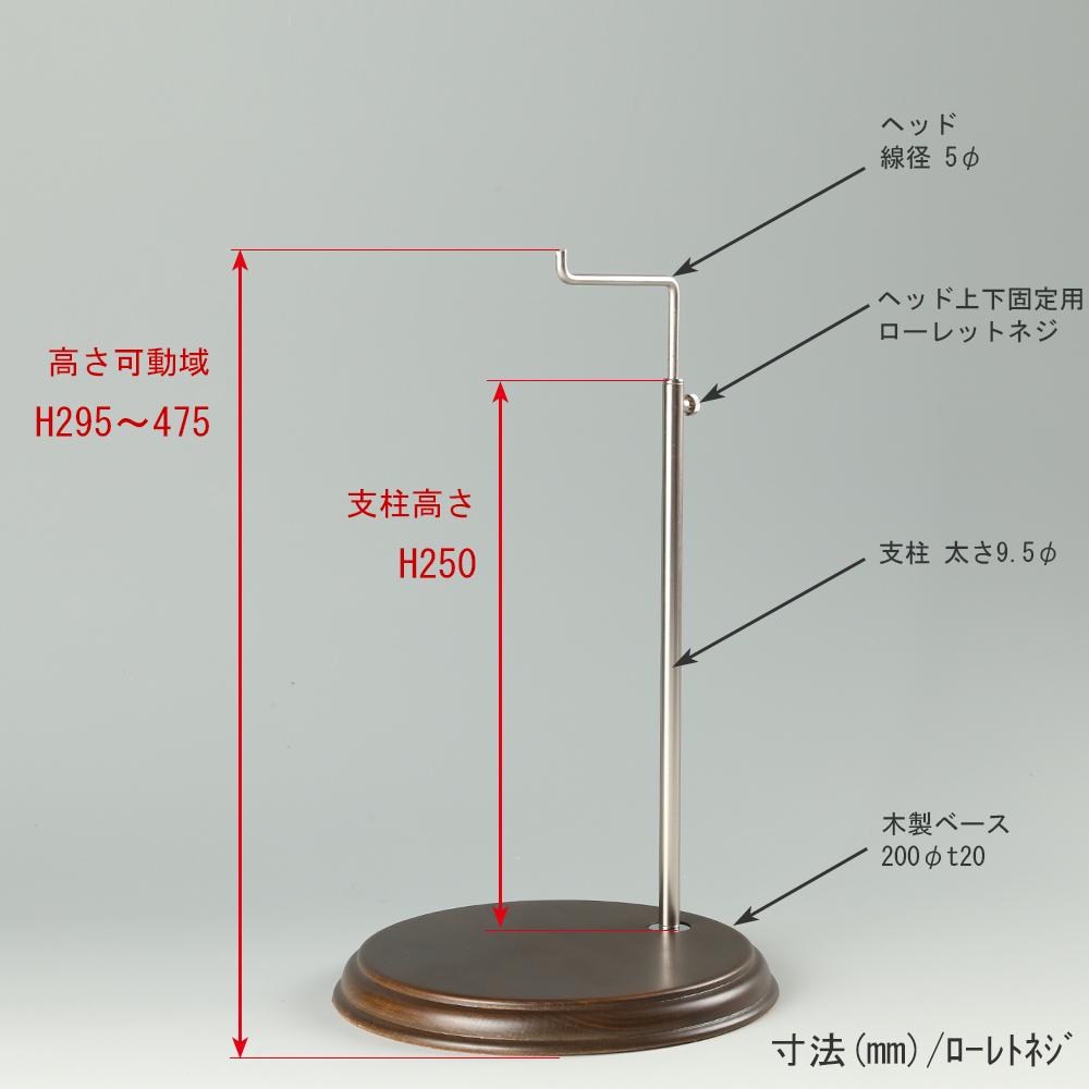 ●寸法表記画像 ●バッグスタンドA-M ローレットネジ・木製ベース仕様 ●高さ:高さ295~475mm 上下可動(伸縮)式(ローレットネジによる固定) ●ヘッド: 線径5φ ●支柱: 長さ250mm/太さ直径9.5mm ●ベース(台座部): 直径200mm/板厚20mm/裏面バンポン仕様