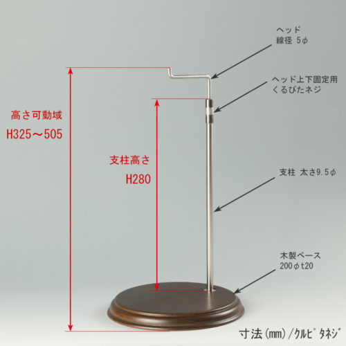 ●寸法表記画像 ●バッグスタンドA-M くるぴたネジ仕様 ●高さ:高さ325~505mm 上下可動(伸縮)式(くるぴたネジによる固定) ●ヘッド:線径5φ ●支柱:長さ280mm/太さ直径9.5mm ●ベース(台座部):直径200mm/板厚20mm/裏面バンポン仕様