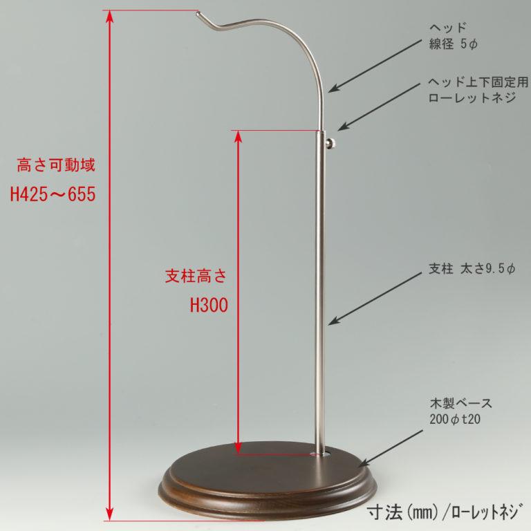 ●寸法表記画像 ●バッグスタンドB-L ローレットネジ・木製ベース仕様 ●高さ:425~655mm 上下可動(伸縮)式(ローレットネジによる固定) ●ヘッド: 線径5φ ●支柱: 長さ300mm/太さ直径9.5mm ●ベース(台座部): 直径200mm/板厚20mm/裏面フェルト仕様