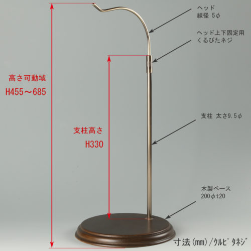 ●寸法表記画像 ●バッグスタンドB-L くるぴたネジ仕様 ●高さ:高さ455~685mm 上下可動(伸縮)式(くるぴたネジによる固定) ●ヘッド:線径5φ ●支柱:長さ330mm/太さ直径9.5mm ●ベース(台座部):直径200mm/板厚20mm/裏面バンポン仕様
