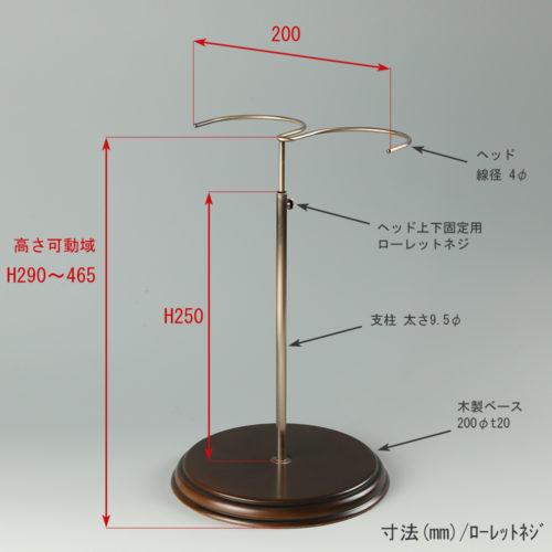 ●寸法表記画像 ●ブーツスタンド両足用 ローレットネジ・木製ベース仕様 ●高さ:290~465mm 上下可動(伸縮)式(ローレットネジによる固定) ●ヘッド部:幅200mm/線径4φ ●支柱:長さ250mm/太さ直径9.5mm ●ベース(台座部):直径200mm/板厚20mm/裏面バンポン仕様