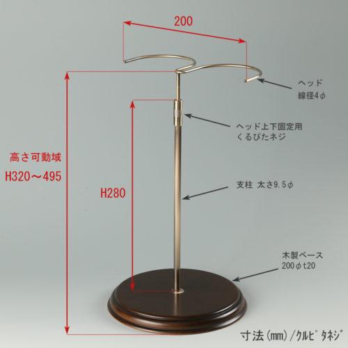 ●寸法表記画像 ●ブーツスタンド両足用 くるぴたネジ・木製ベース仕様 ●高さ:320~495mm 上下可動(伸縮)式(くるぴたネジによる固定) ●ヘッド部:幅200mm  線径4φ ●支柱パイプ:高さ280mm 太さ9.5mm ●ベース(台座部): 直径150mm/板厚4.5mm/裏面バンポン仕様
