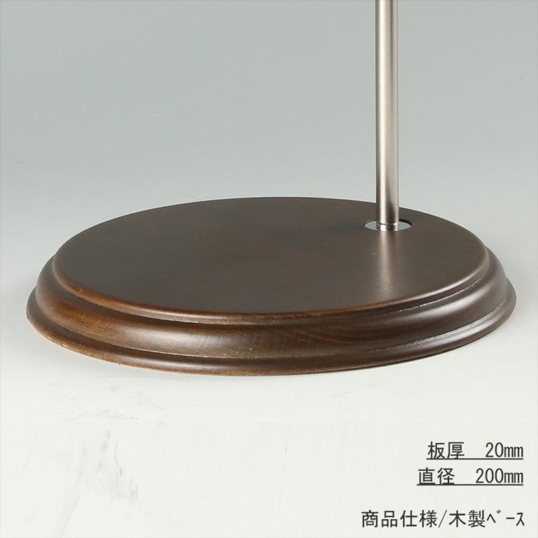 ●木製ベース拡大画像 ●色:茶染め ●寸法:直径200mm/板厚20mm ●材質:木製(ブナ材) ●コバ(側面):ろくろによる面取り加工処理 ●裏面:バンポン(透明クッションゴム付き)仕様