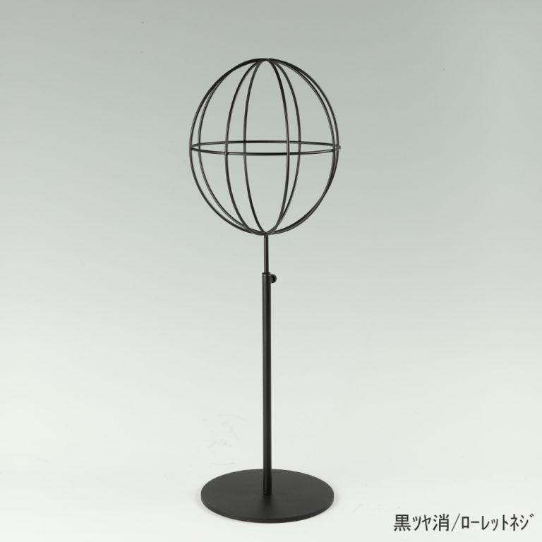 帽子スタンド 球体型 Mサイズ HAT-AL-M 【1台】